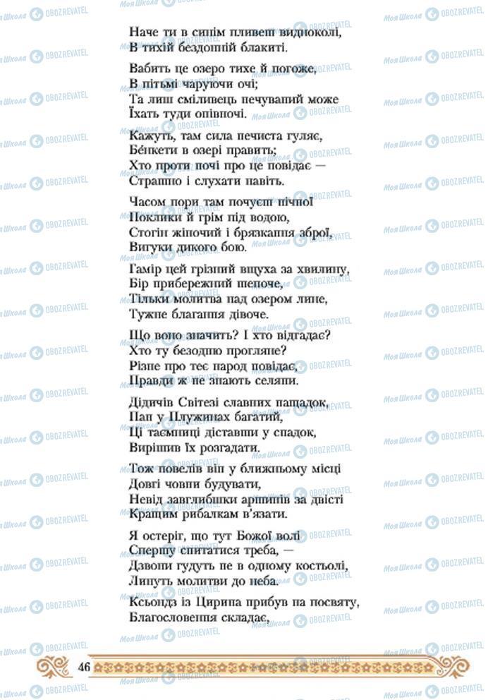 Підручники Зарубіжна література 7 клас сторінка 46