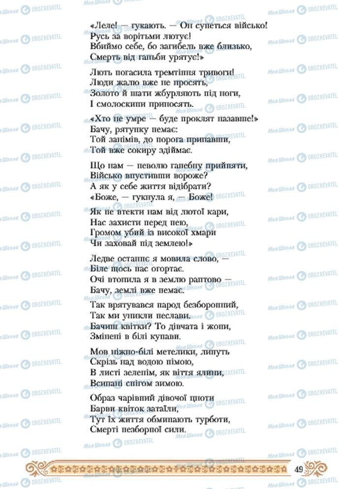 Підручники Зарубіжна література 7 клас сторінка 49
