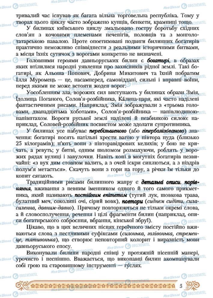 Підручники Зарубіжна література 7 клас сторінка 5
