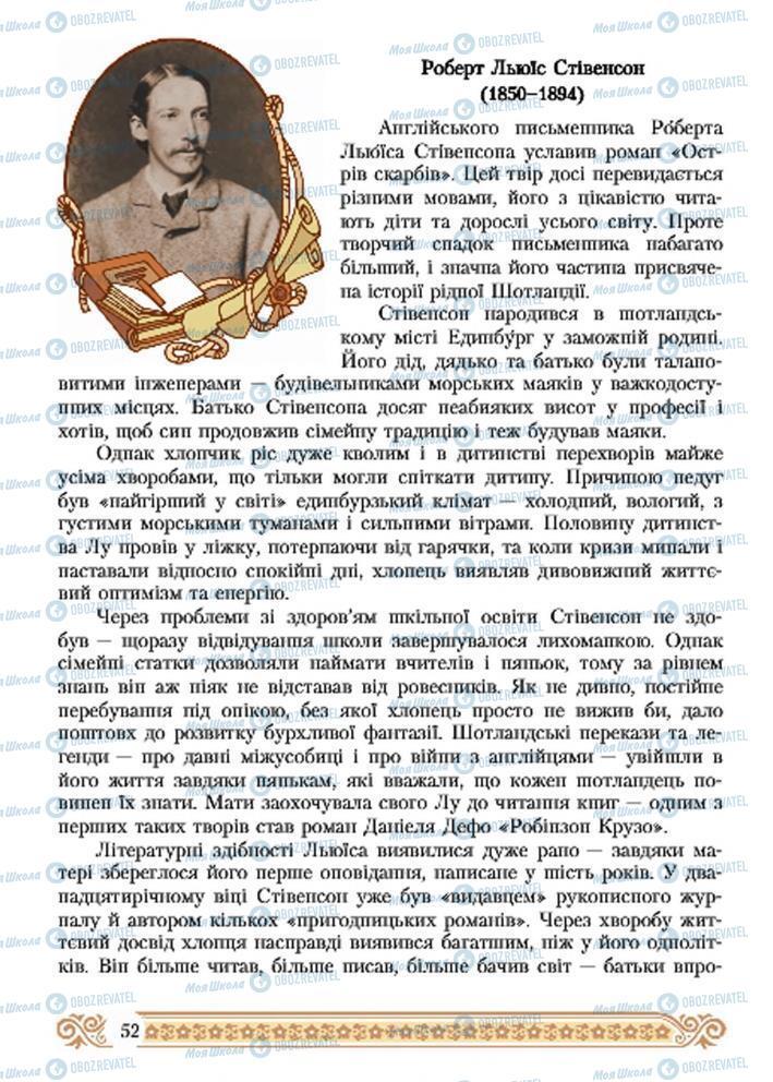 Підручники Зарубіжна література 7 клас сторінка 52