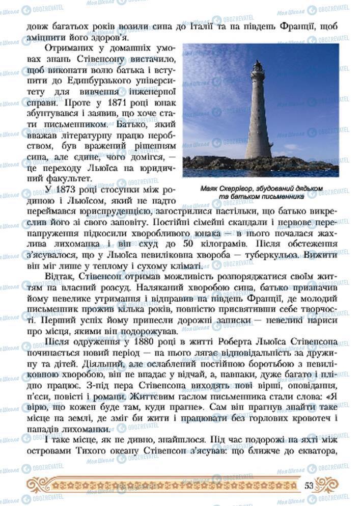 Підручники Зарубіжна література 7 клас сторінка 53