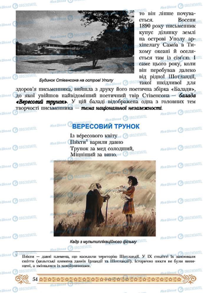 Підручники Зарубіжна література 7 клас сторінка 54