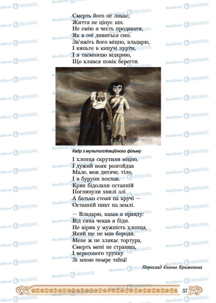 Підручники Зарубіжна література 7 клас сторінка 57