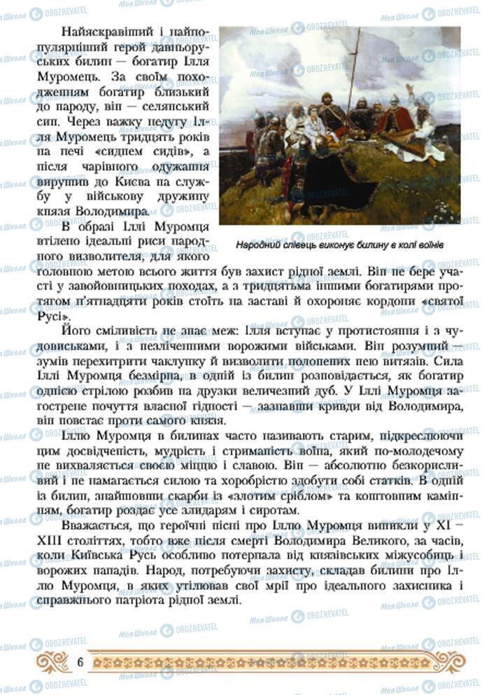 Підручники Зарубіжна література 7 клас сторінка 6