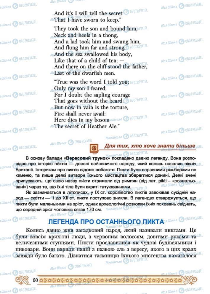 Підручники Зарубіжна література 7 клас сторінка 60