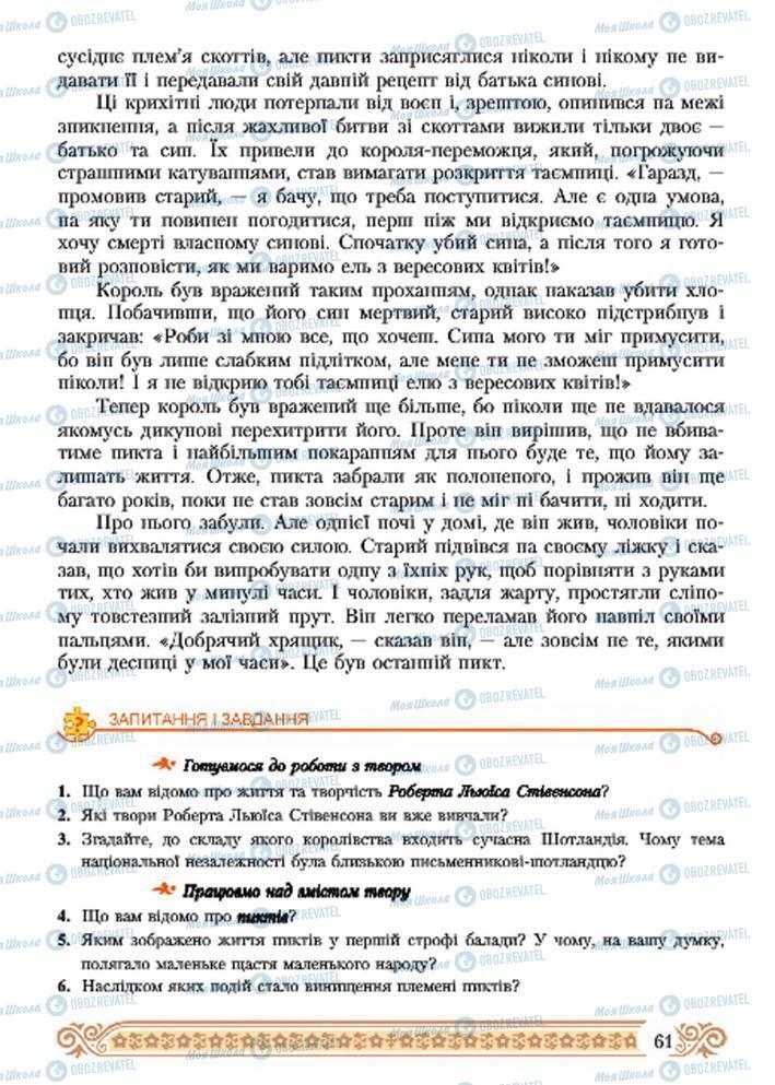 Учебники Зарубежная литература 7 класс страница 61