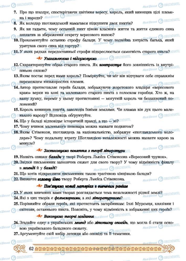 Підручники Зарубіжна література 7 клас сторінка 62