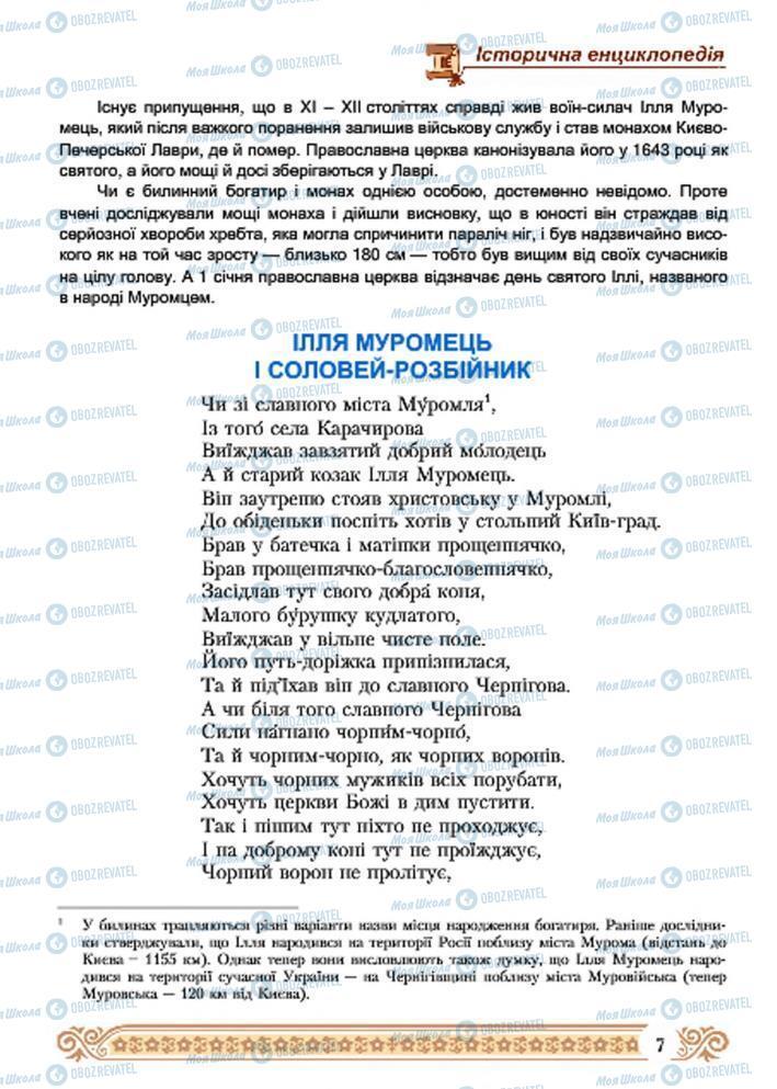 Підручники Зарубіжна література 7 клас сторінка 7
