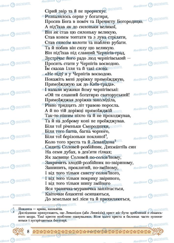 Підручники Зарубіжна література 7 клас сторінка 8