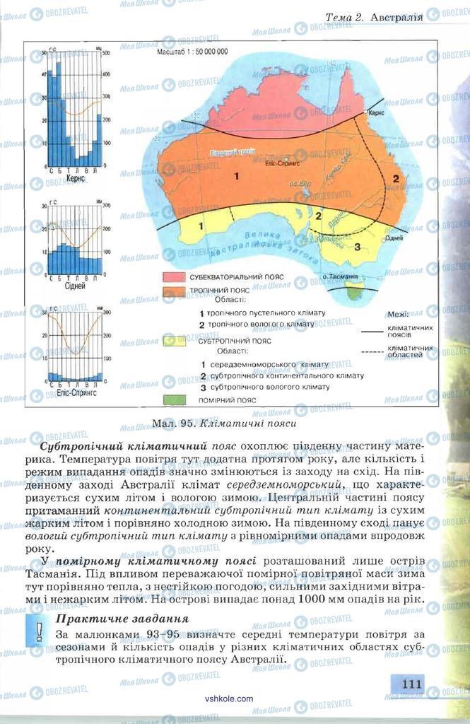 Підручники Географія 7 клас сторінка 111