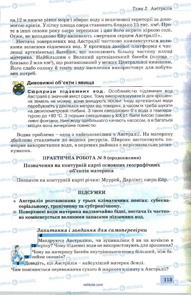 Підручники Географія 7 клас сторінка 113