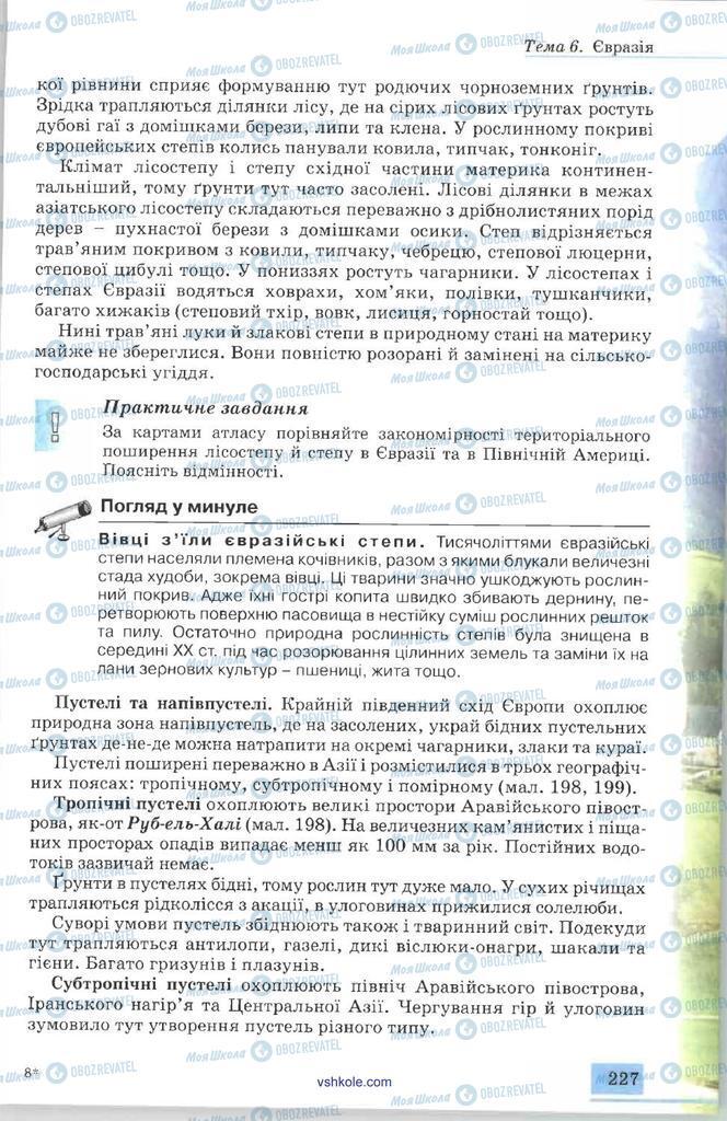 Учебники География 7 класс страница 227