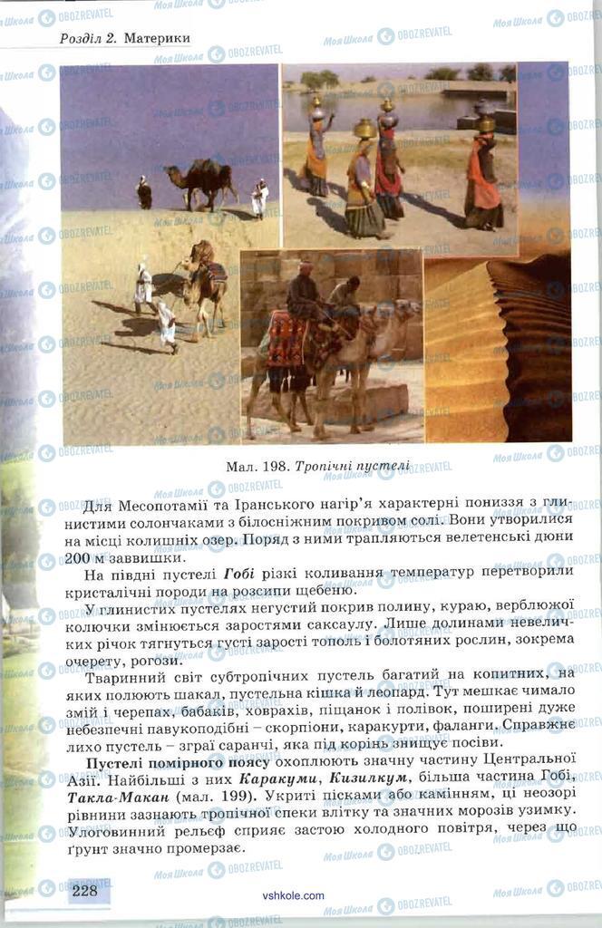 Підручники Географія 7 клас сторінка 228