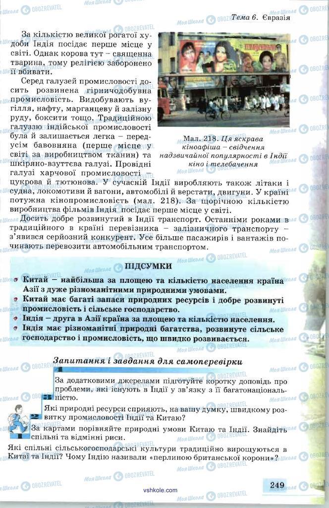 Підручники Географія 7 клас сторінка 249
