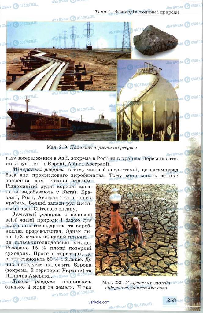 Підручники Географія 7 клас сторінка 253