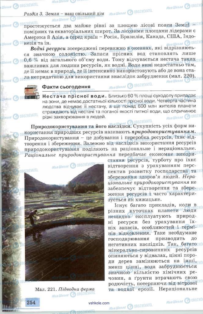 Підручники Географія 7 клас сторінка 254