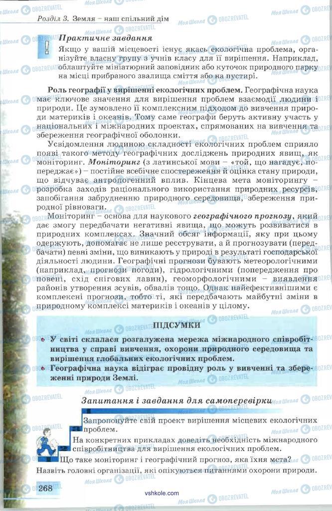 Підручники Географія 7 клас сторінка 268