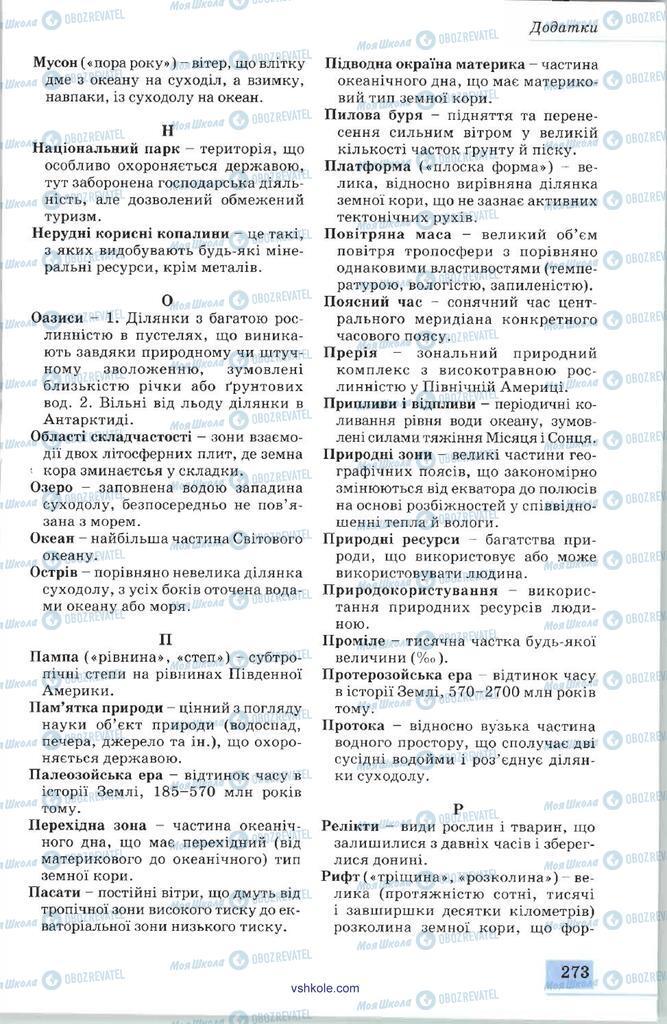 Підручники Географія 7 клас сторінка 273