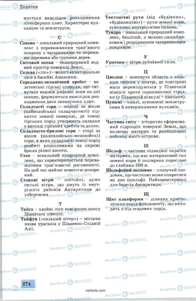 Підручники Географія 7 клас сторінка 274