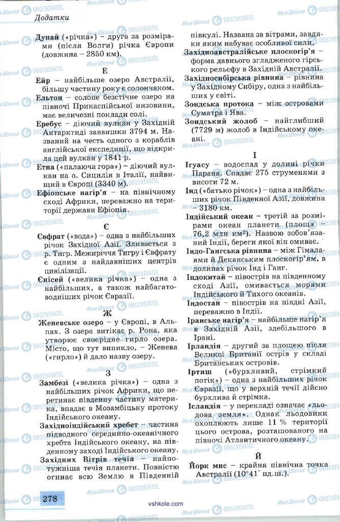 Підручники Географія 7 клас сторінка 278