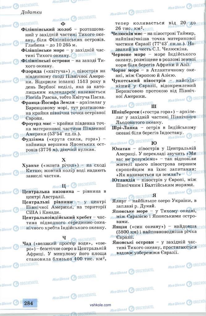 Підручники Географія 7 клас сторінка 284