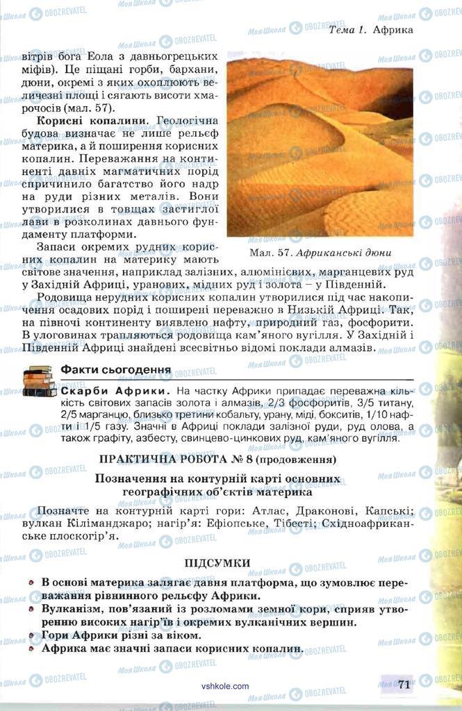Підручники Географія 7 клас сторінка 71