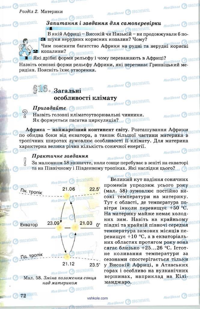 Підручники Географія 7 клас сторінка  72
