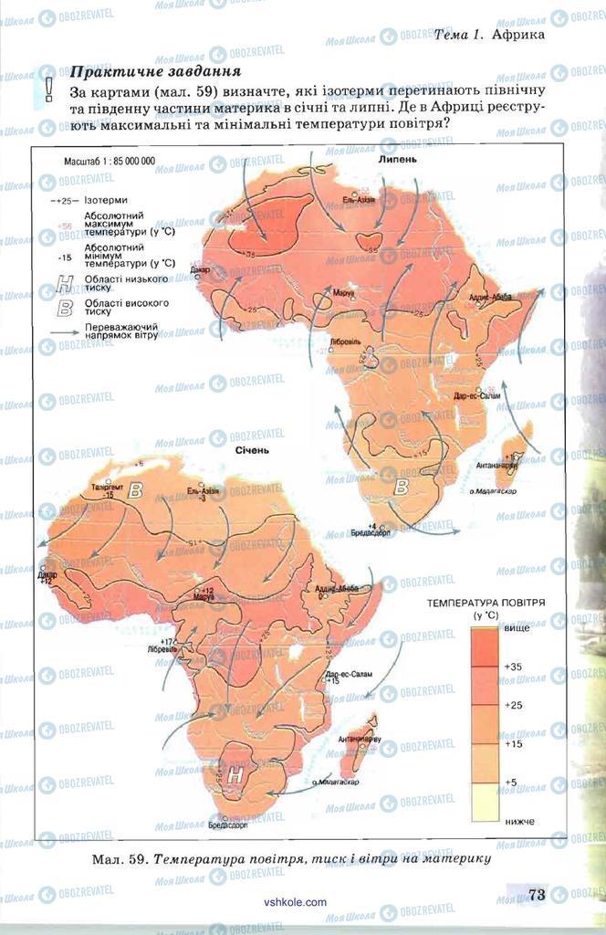 Учебники География 7 класс страница 73