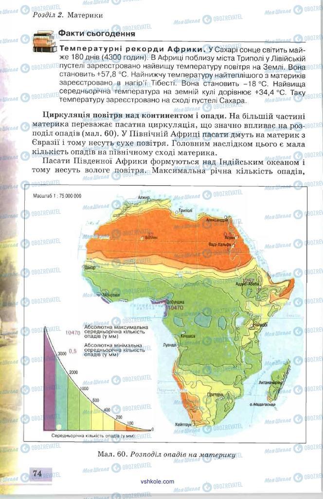 Підручники Географія 7 клас сторінка 74