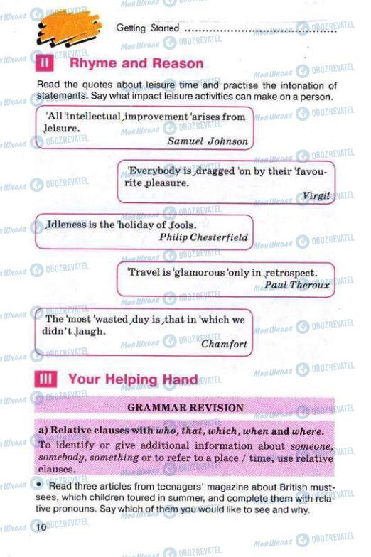 Підручники Англійська мова 11 клас сторінка 10