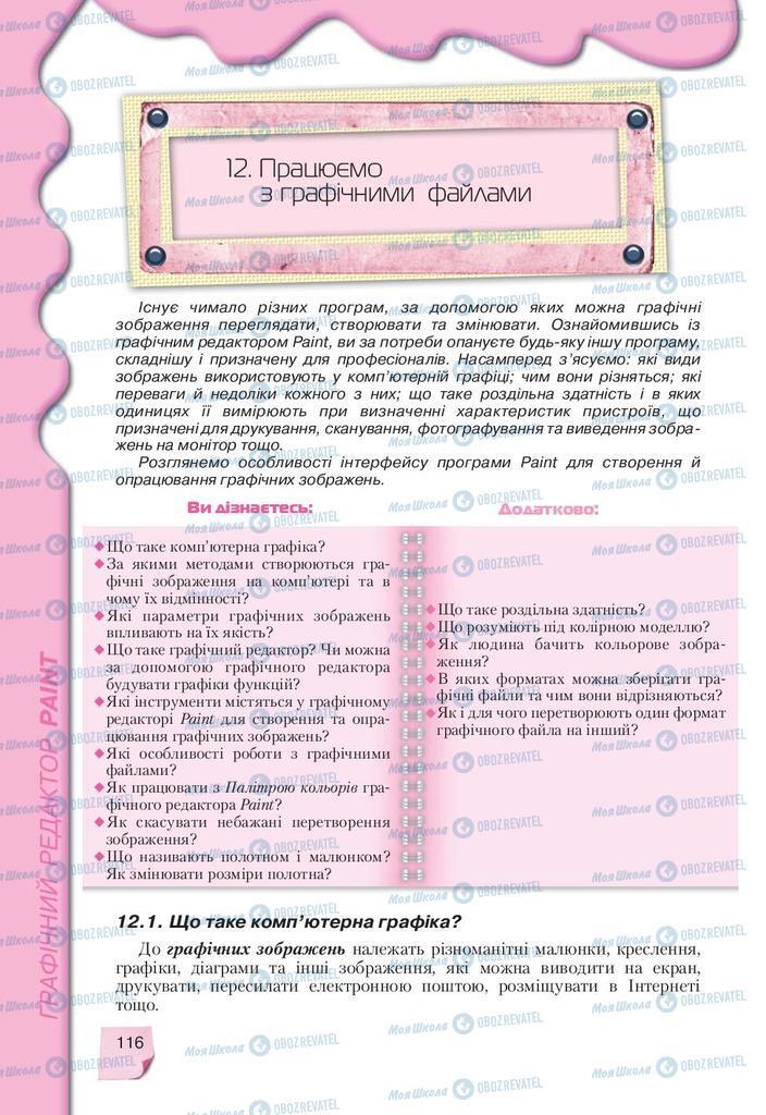 Учебники Информатика 9 класс страница  116