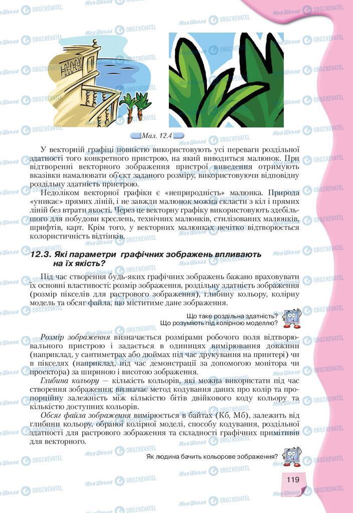 Учебники Информатика 9 класс страница 119