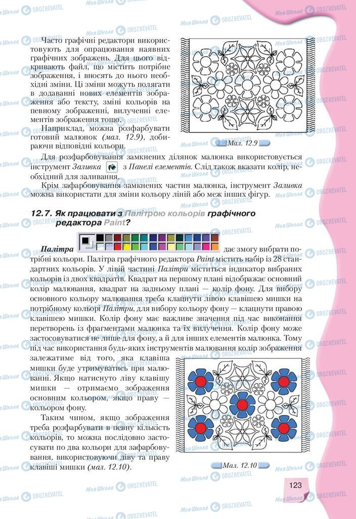 Учебники Информатика 9 класс страница 123