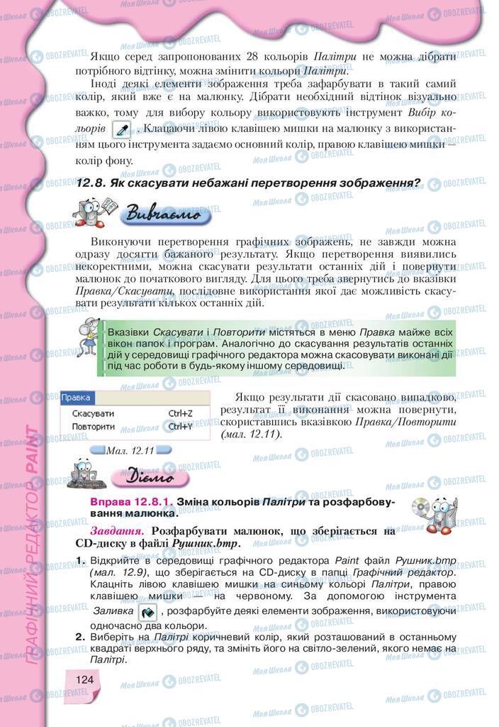 Учебники Информатика 9 класс страница 124