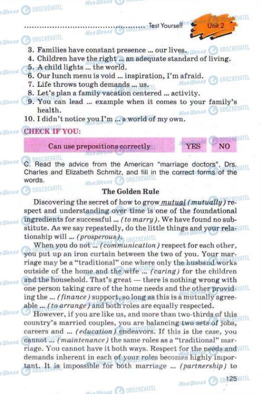 Учебники Английский язык 11 класс страница 125