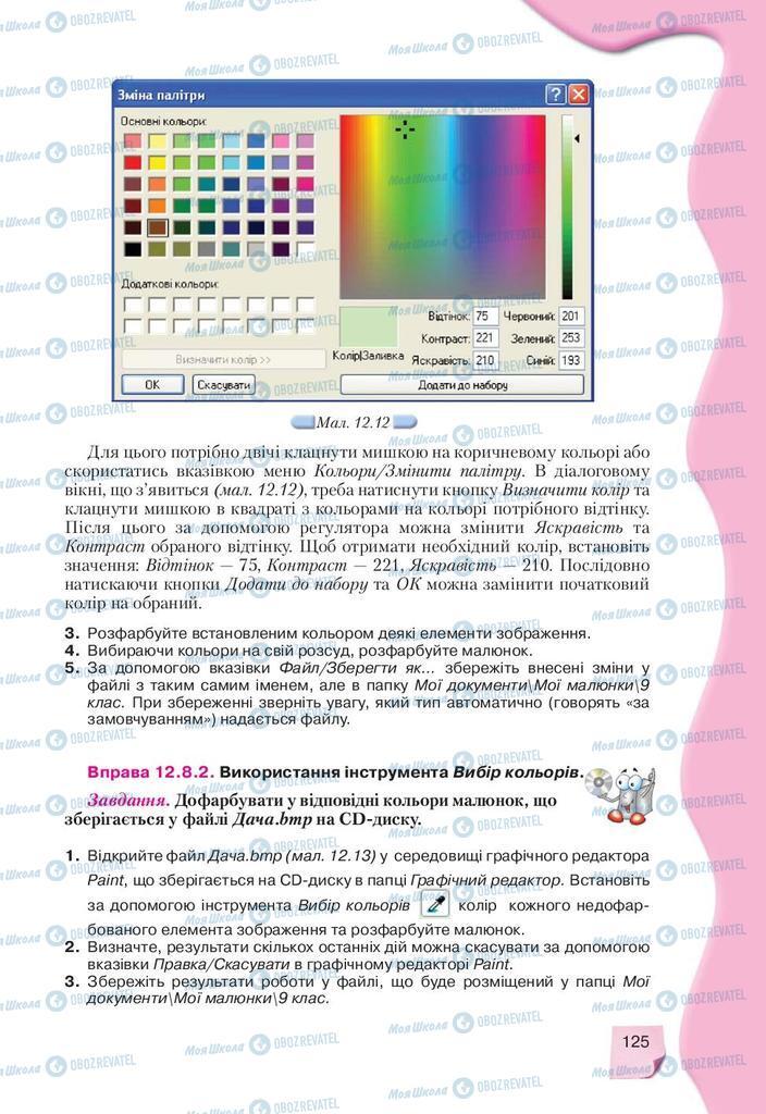 Учебники Информатика 9 класс страница 125