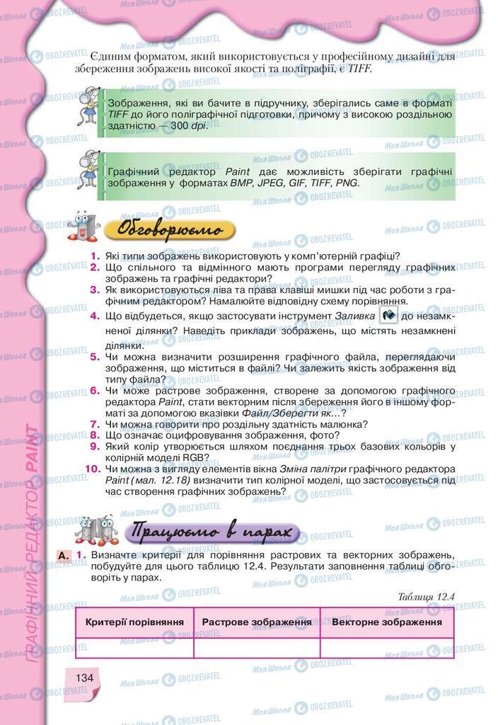 Учебники Информатика 9 класс страница 134