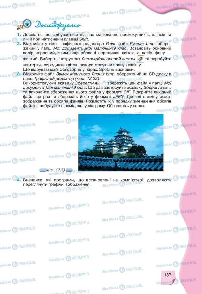 Учебники Информатика 9 класс страница 137