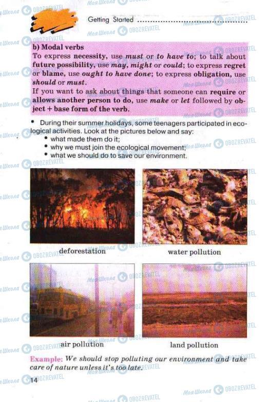 Підручники Англійська мова 11 клас сторінка 14