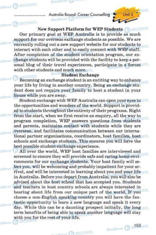 Учебники Английский язык 11 класс страница 153