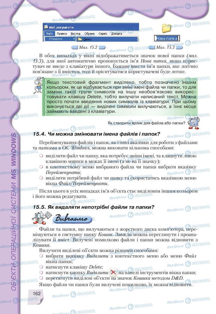 Підручники Інформатика 9 клас сторінка 162