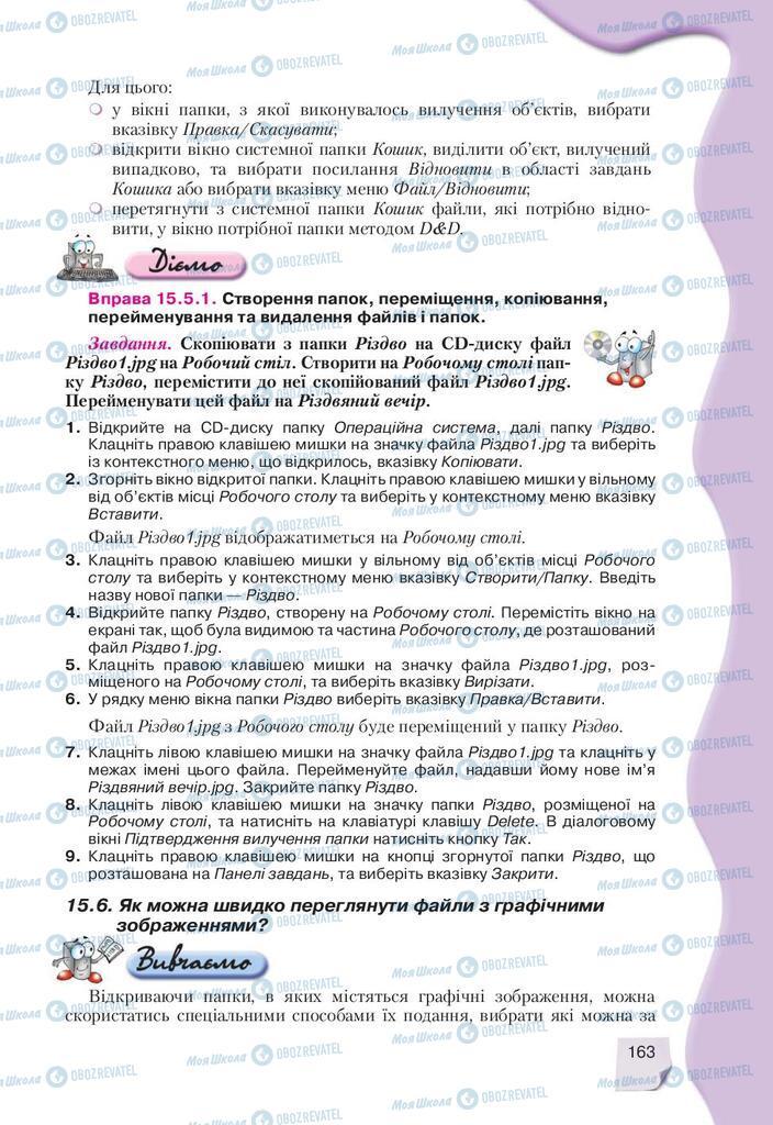 Підручники Інформатика 9 клас сторінка 163