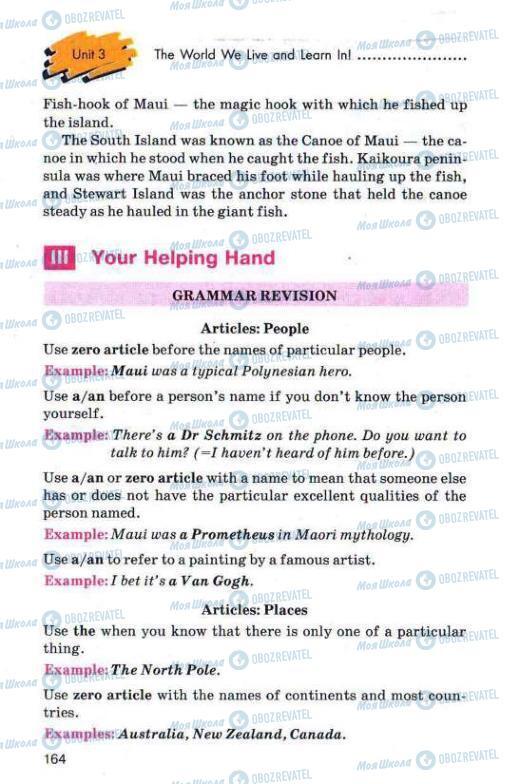 Учебники Английский язык 11 класс страница 164