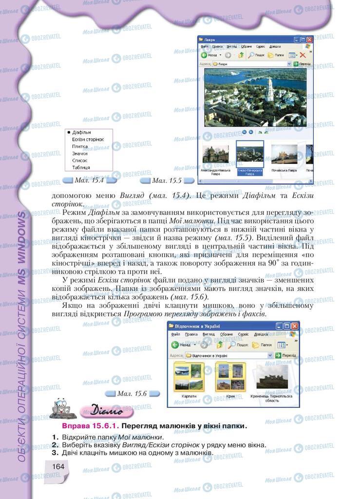 Учебники Информатика 9 класс страница 164