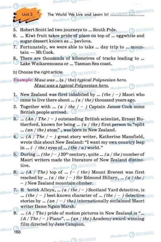 Учебники Английский язык 11 класс страница 166