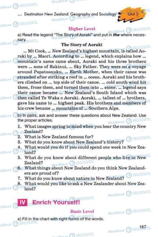 Учебники Английский язык 11 класс страница 167