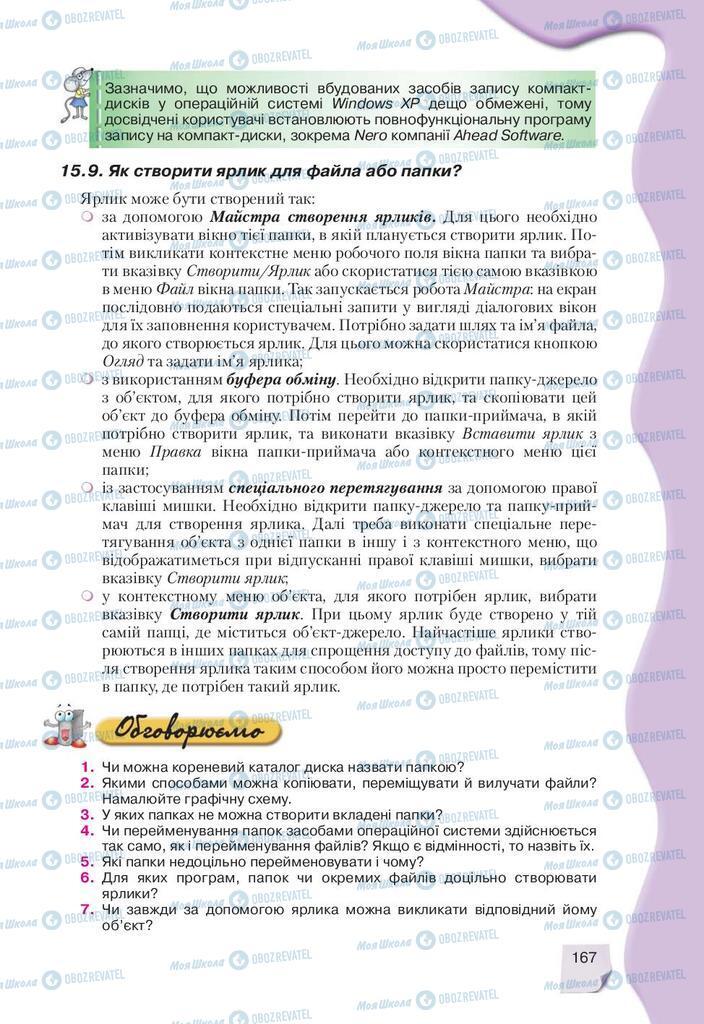 Підручники Інформатика 9 клас сторінка 167