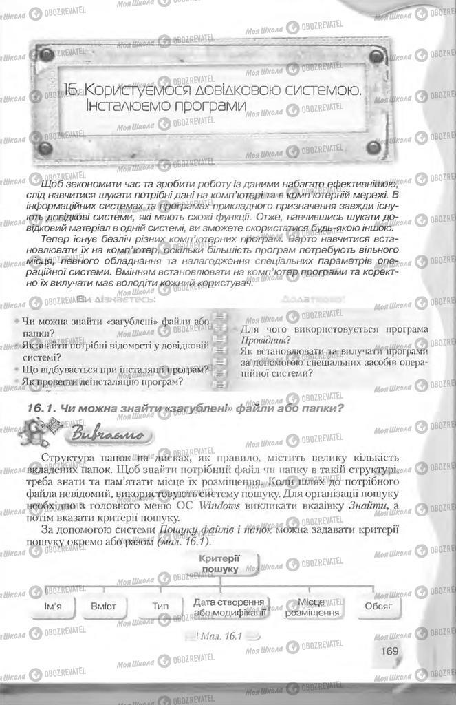 Учебники Информатика 9 класс страница  169