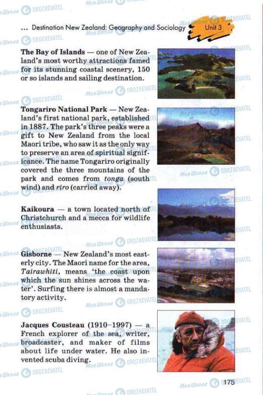 Учебники Английский язык 11 класс страница 175