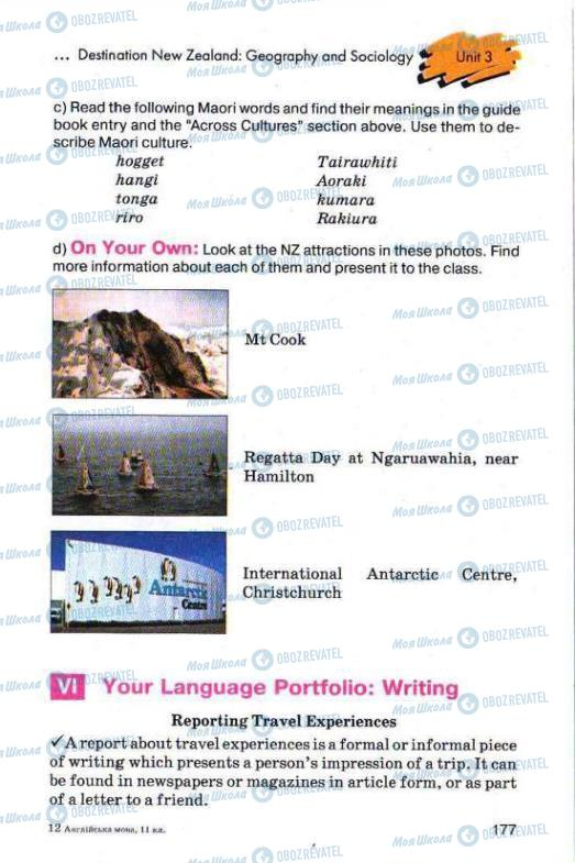 Учебники Английский язык 11 класс страница 177